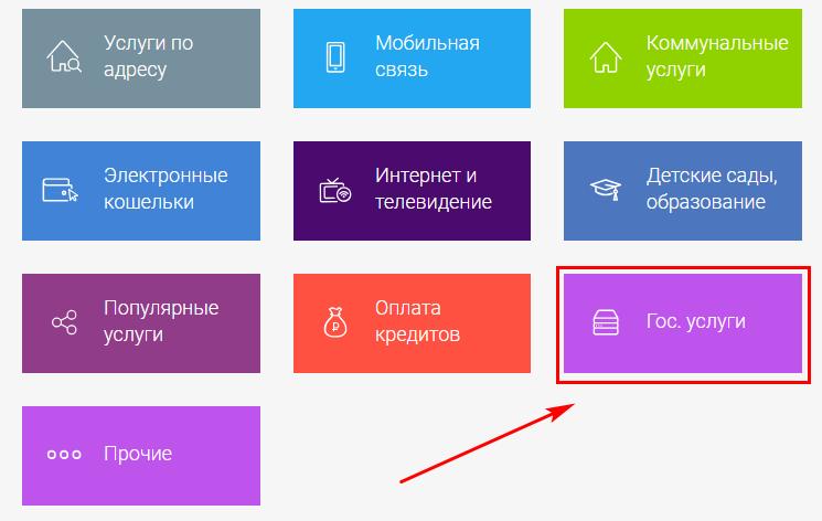"Переход к разделу ""Госуслуги"" в ЛК Почта банка"