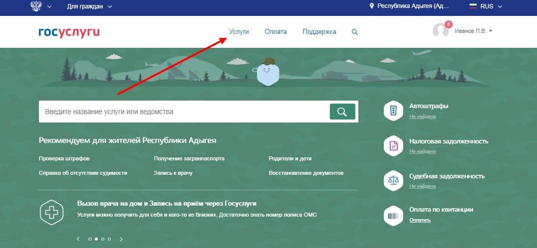 """Переход к разделу """"Услуги"""" на сайте государственных услуг"""
