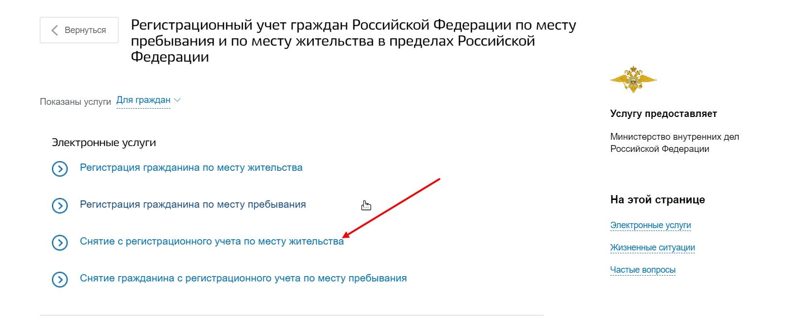 """Переход к """"Снятию с регистрационного учета"""""""