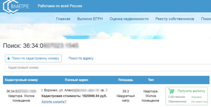 """Переход на сайт """"Вметре"""""""