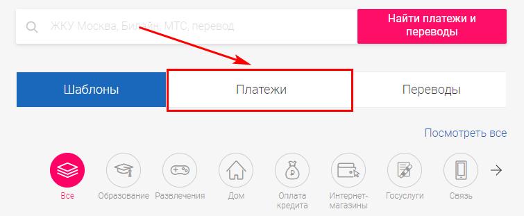 """Переход во вкладку """"Платежи"""" в ЛК Почта банка"""