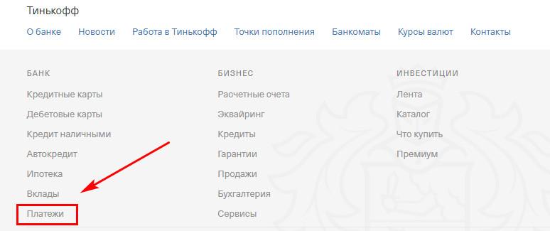 Платежи на сайте банка Тинькофф