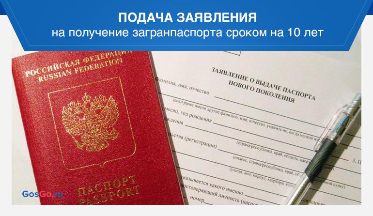 Подача заявления на получение загранпаспорта сроком на 10 лет
