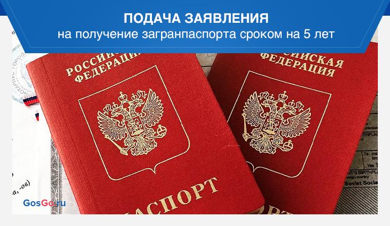 Подача заявления на получение загранпаспорта сроком на 5 лет