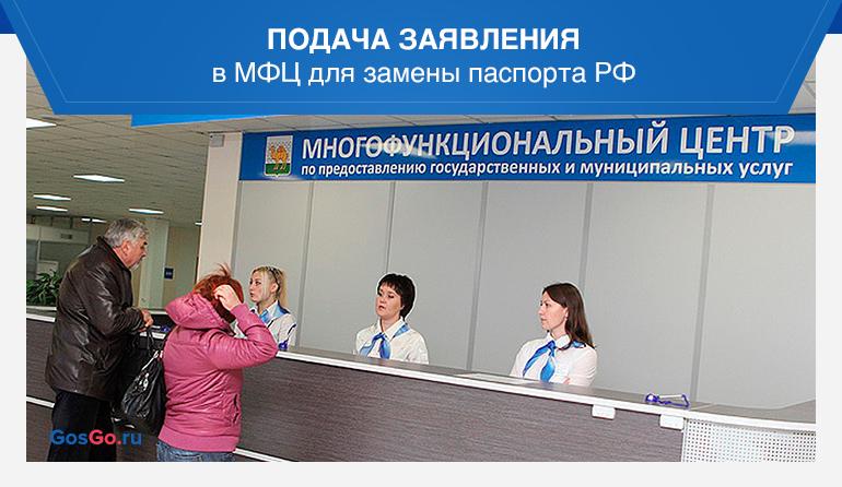 Подача заявления в МФЦ для замены паспорта РФ