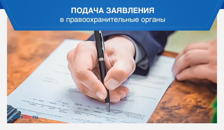 Подача заявления в правоохранительные органы