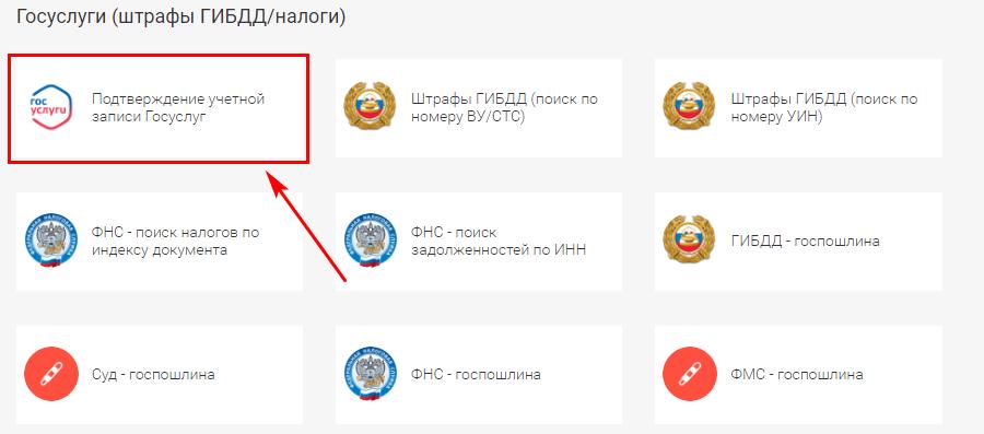 Подтверждение учетной записи через ЛК Почта банка