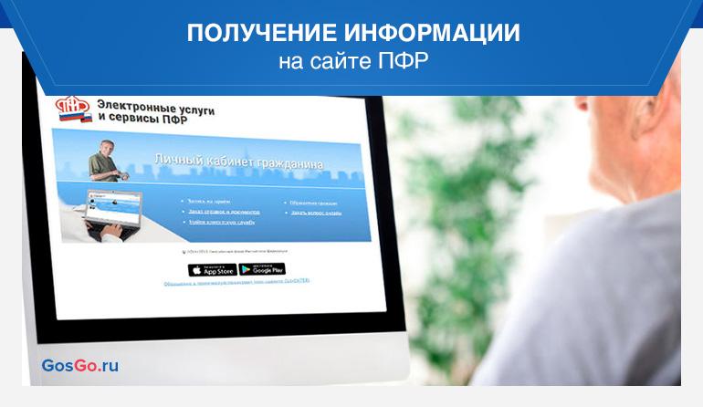 Получение информации на сайте ПФР