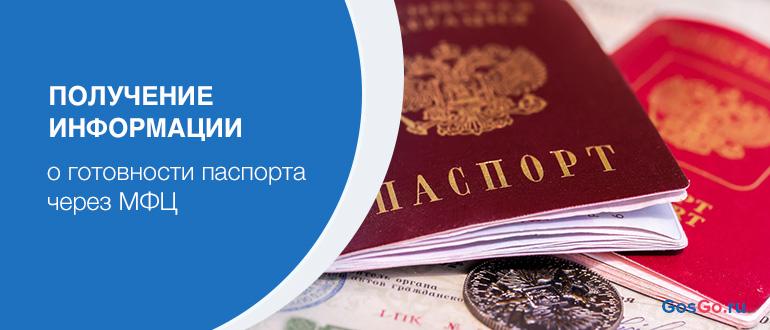 Получение информации о готовности паспорта через МФЦ