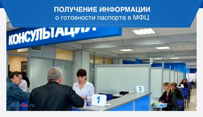 Получение информации о готовности паспорта в МФЦ