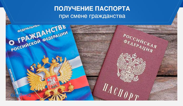 Получение паспорта при смене гражданства