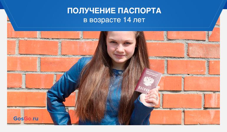 Получение паспорта в возрасте 14 лет