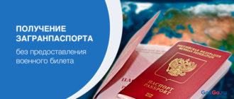 Получение загранпаспорта без предоставления военного билета