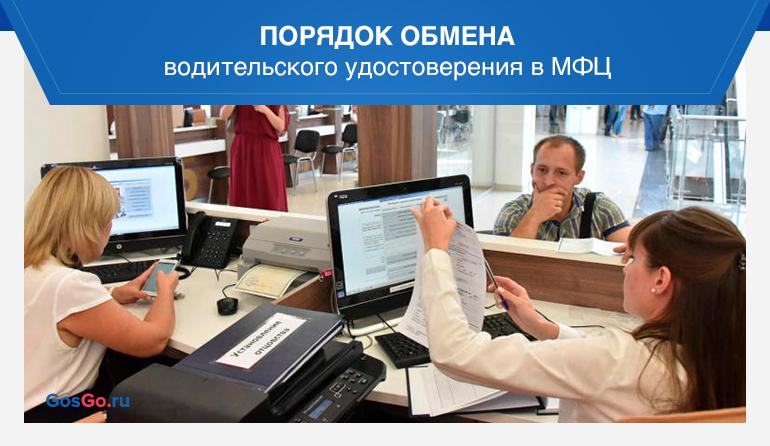Порядок обмена водительского удостоверения в МФЦ