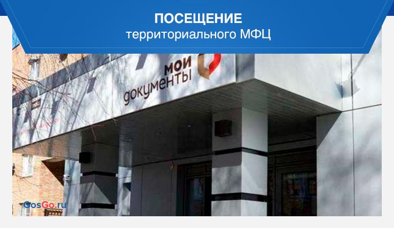 Посещение территориального МФЦ
