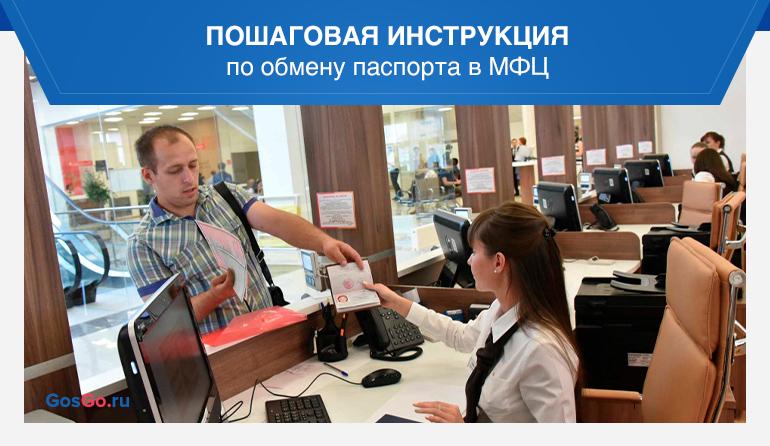Пошаговая инструкция по обмену паспорта в МФЦ