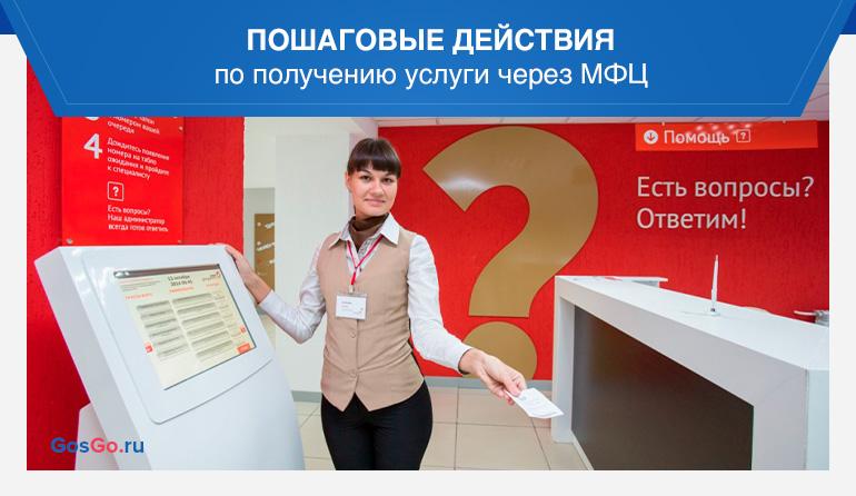 Пошаговые действия по получению услуги через МФЦ