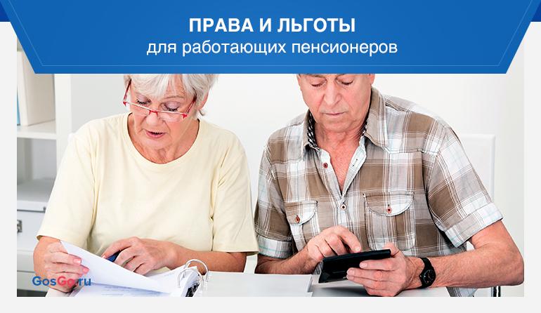 Права и льготы для работающих пенсионеров