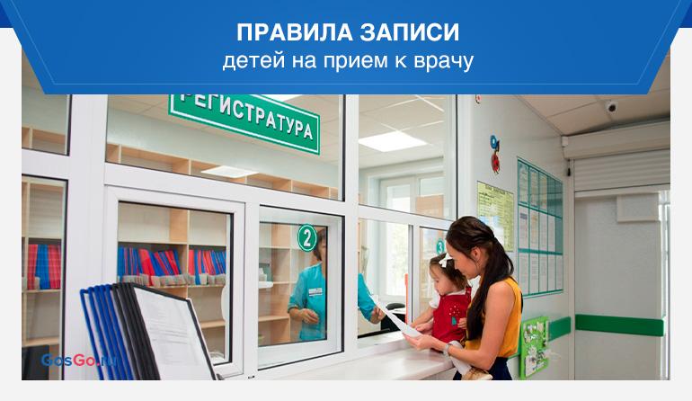 Правила записи детей на прием к врачу