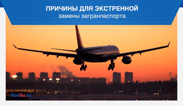 Причины для экстренной замены загранпаспорта