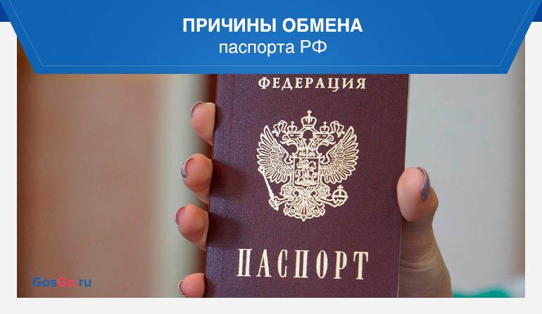 Причины обмена паспорта РФ