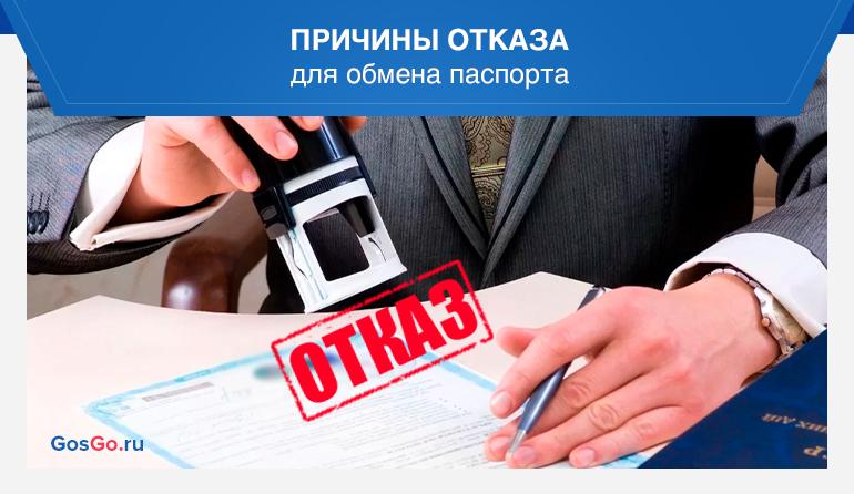 Причины отказа для обмена паспорта