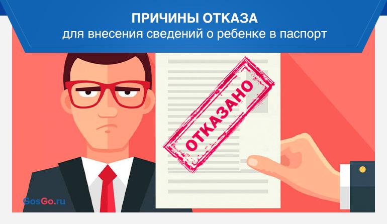 Причины отказа для внесения сведений о ребенке в паспорт