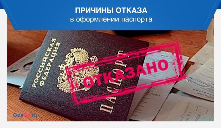 Причины отказа в оформлении паспорта