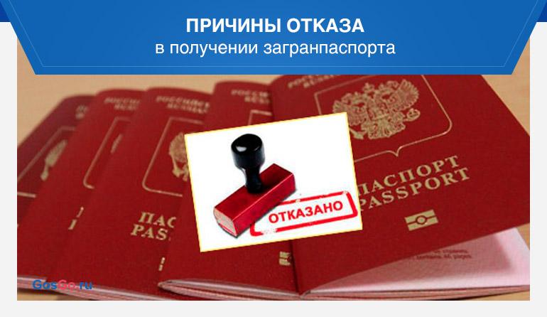 Причины отказа в получении загранпаспорта