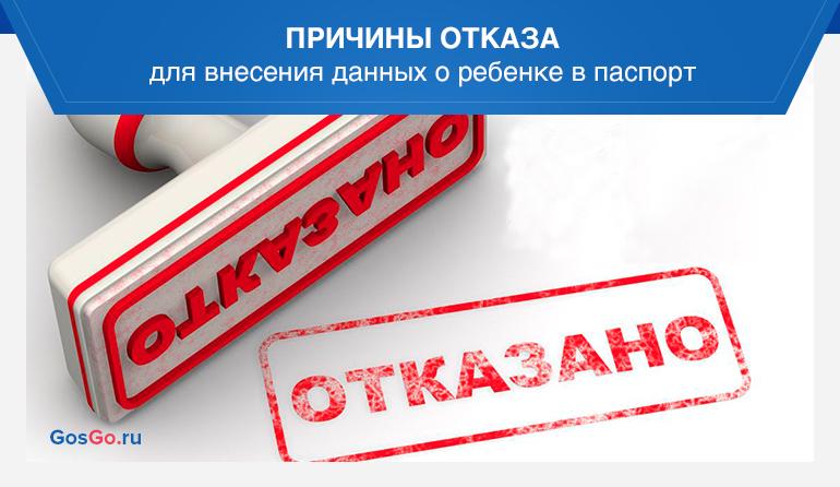 Причины отказа для внесения данных о ребенке в паспорт