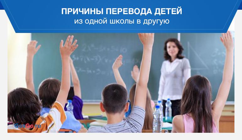 причины перевода детей в другие школы