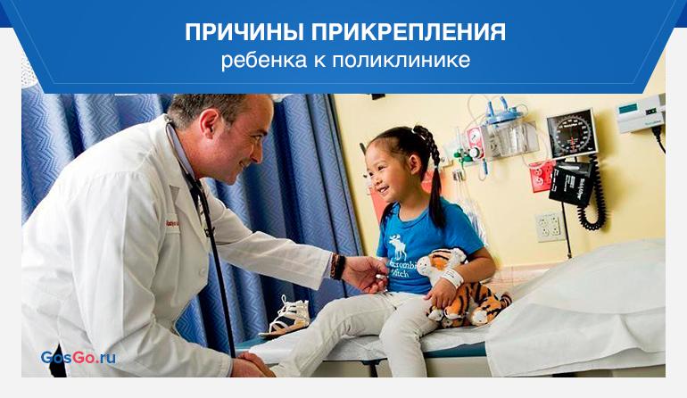 Причины прикрепления ребенка к поликлинике