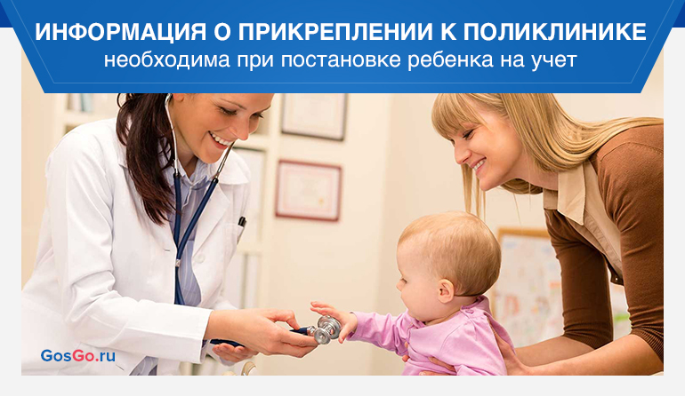прикрепление к поликлинике необходимо при постановке ребенка на учет