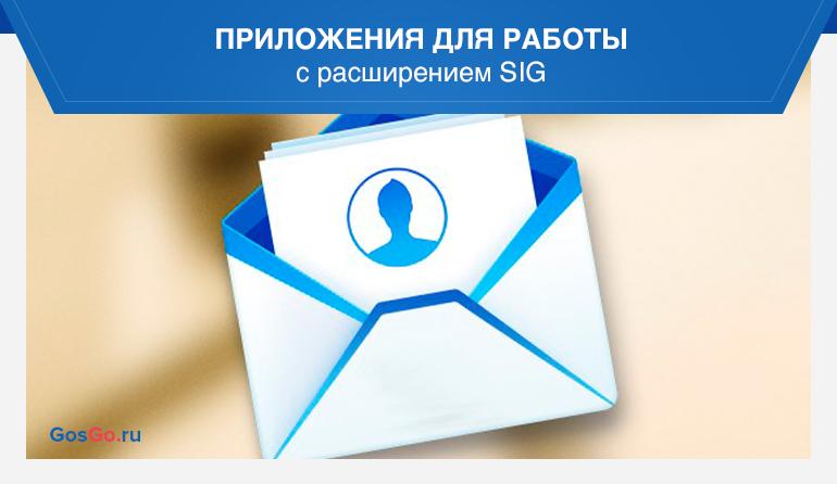 Приложения для работы с расширением SIG