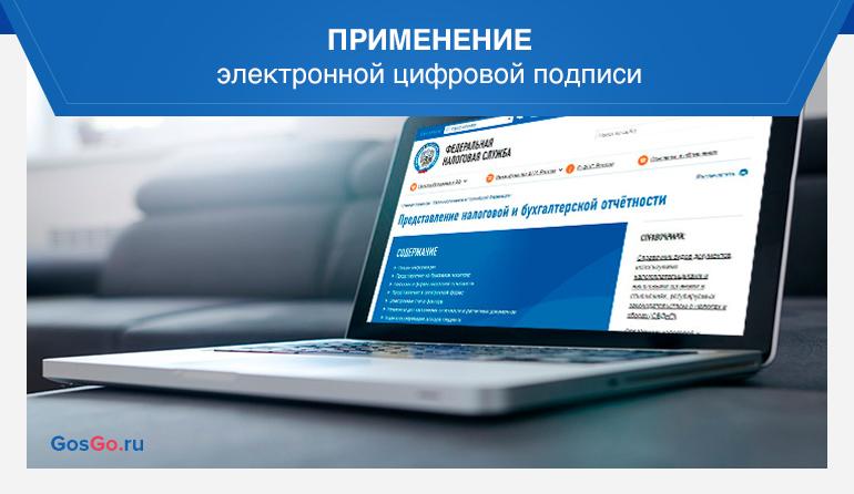 Применение электронной цифровой подписи