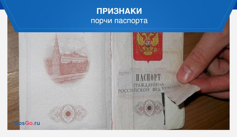 Признаки порчи паспорта