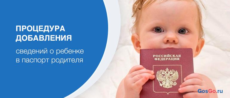 Процедура добавления сведений о ребенке в паспорт родителя