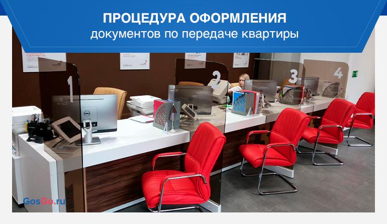 Процедура оформления документов по передаче квартиры