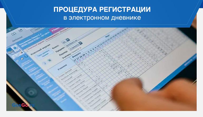 Процедура регистрации в электронном дневнике