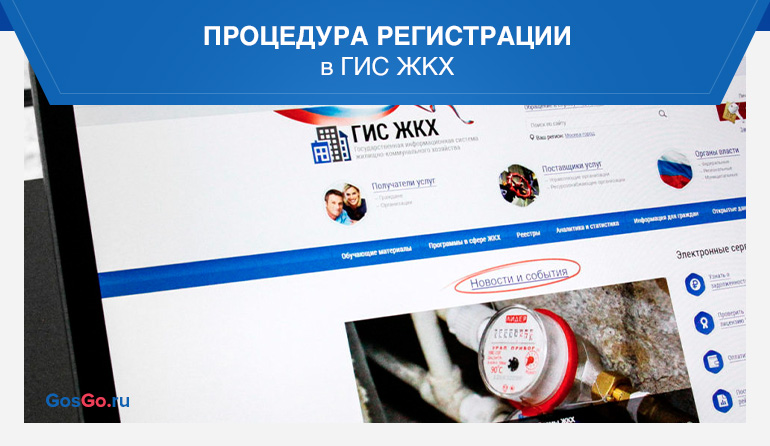 Процедура регистрации в ГИС ЖКХ