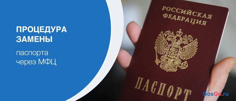 Процедура замены паспорта через МФЦ