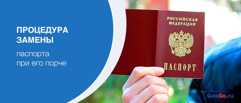 Испортился паспорт как поменять