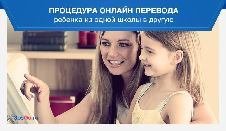процедура онлайн перевода реебнк в другую школу