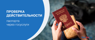 Проверка действительности паспорта через госуслуги