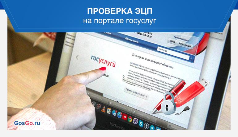 Проверка ЭЦП на портале госуслуг