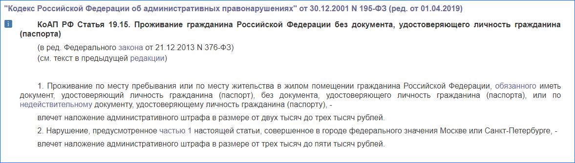 Проживание гражданина Российской Федерации без документа