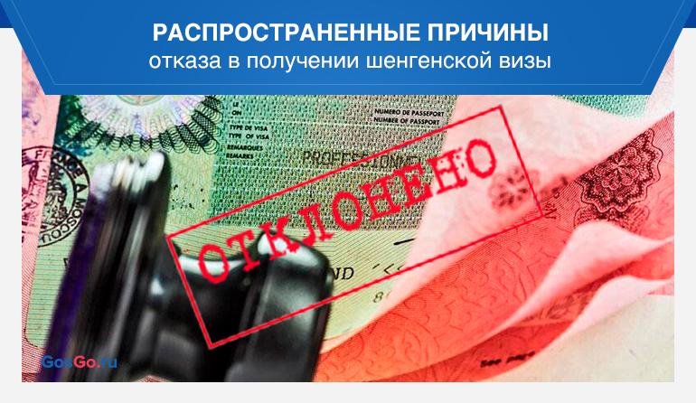 Распространенные причины отказа в получении шенгенской визы
