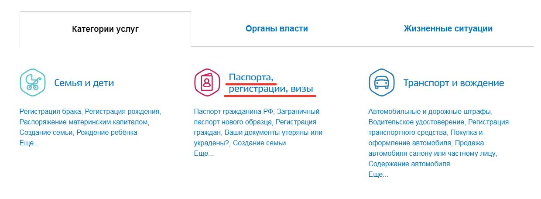"""Раздел """"Паспорт, регистрация, визы"""" в каталоге услуг"""