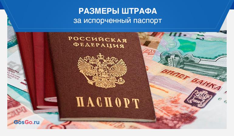 Размеры штрафа за испорченный паспорт