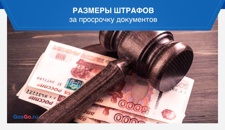 Размеры штрафов за просрочку документов